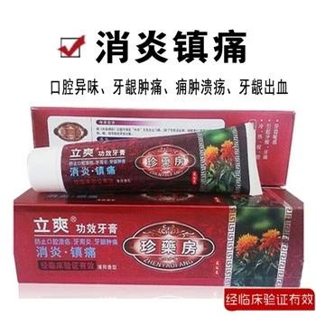 珍药房薄荷香型立爽功效牙膏 专门针对舒敏型牙齿 薄荷香型100克