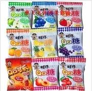 旺仔QQ糖 旺旺食品零食 橡皮糖8个口味果汁糖 23g