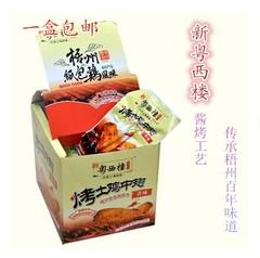 新粤西楼梧州纸包鸡风味酱烤鸡翅中300克盒装回味无穷零食