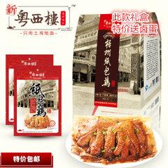 特价新粤西楼纸包鸡礼盒(6包装)送3个卤蛋 回味无穷送礼首选