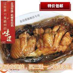 梧州特产名菜梧州纸包鸡 鸡翅鸡腿回味无穷 买3送1再送卤蛋2