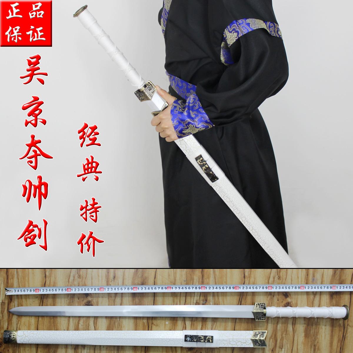 精品汉剑 装饰 收藏 镇宅 吴京夺帅剑 龙泉宝剑
