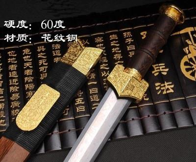 硬剑八面小汉剑一体花纹钢短剑未开刃