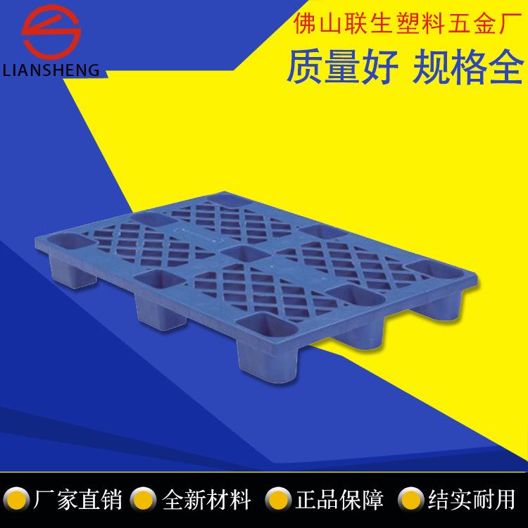 塑料卡板塑胶托盘广东塑胶栈板工厂卡板塑料防潮板A1#地板