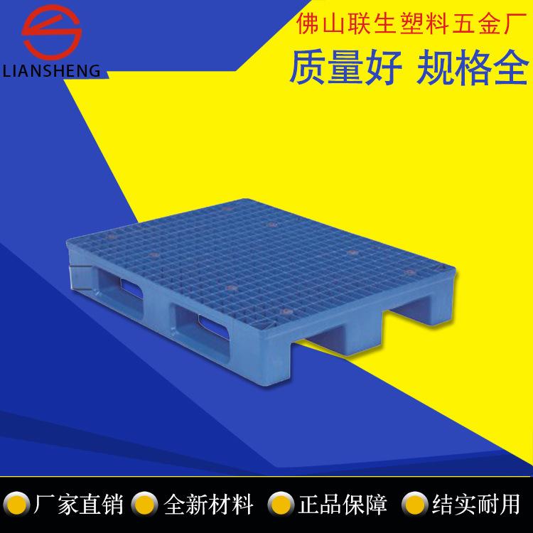 塑料卡板塑胶托盘广东塑胶栈板工厂卡板塑料防潮板 防水16#地板