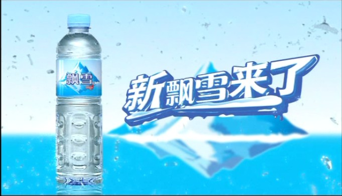 飘雪矿泉水1.5ml