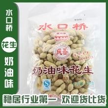 广东开平特产水口桥花生 奶油味花生135g/袋 熟制花生 六种口味