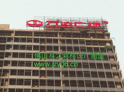 楼顶发光大字工程,钢结构工程