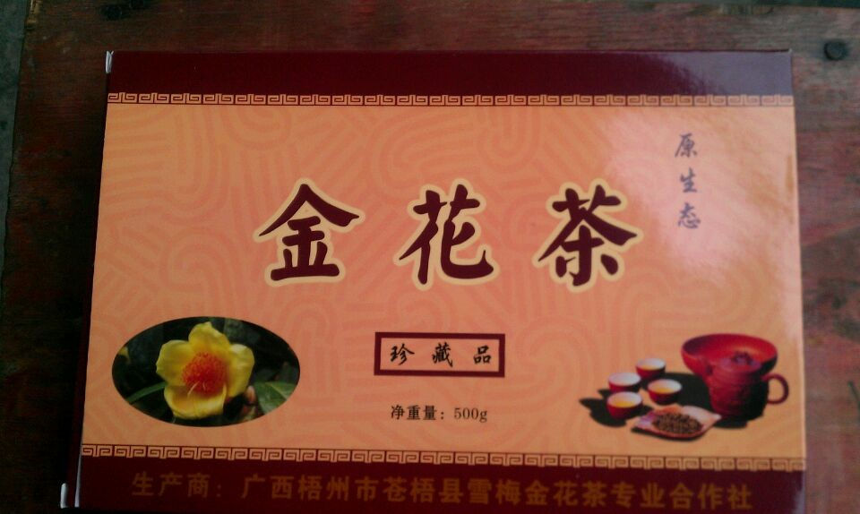 广西防城港 雪梅金花茶 茶叶 国宝 茶饼/养生茶