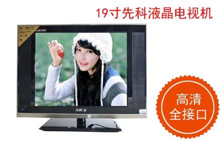 先科: 19寸电视机